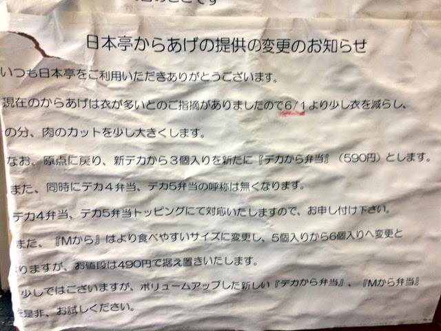 日本亭のからあげ提供変更のお知らせ