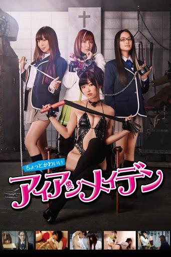 The Torture Club (2014) [ญี่ปุ่น]-[+20] [Soundtrack ไม่มีบรรยาย]