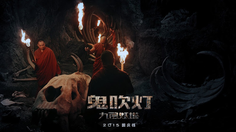 Chronicles of the Ghostly Tribe China Movie