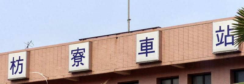 Gare de Fang Liao