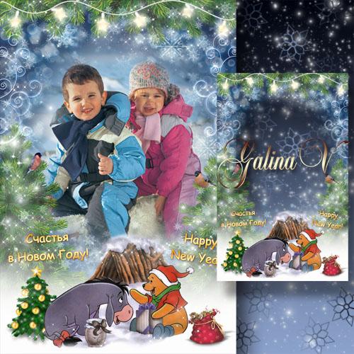 Детская рамка - Винни Пух и Ослик И-а, Новогодние подарки