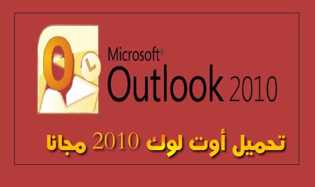 تحميل برنامج اوت لوك 2010 مجانا