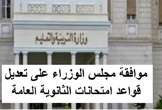 موافقة مجلس الوزراء على تعديل قواعد امتحانات الثانوية العامة