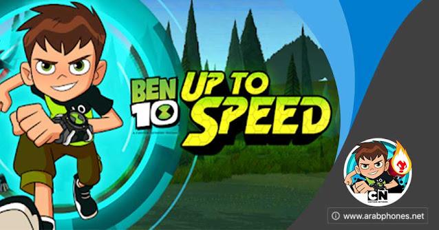 تحميل لعبة Ben 10: Up to Speed مهكرة للاندرويد