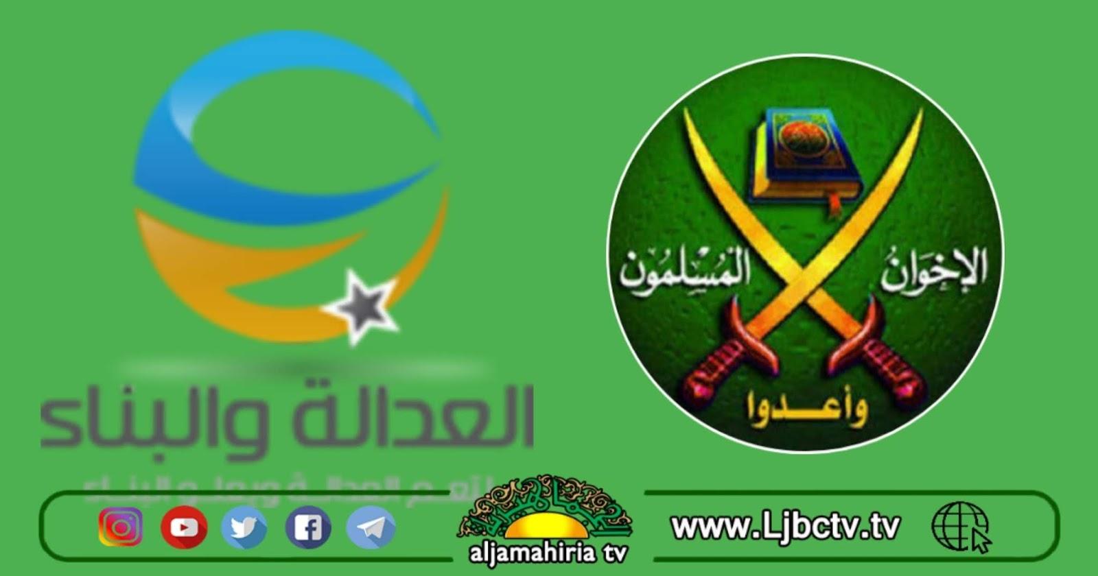 نتيجة بحث الصور عن حزب العدالة والبناء، الذراع السياسي لجماعة الإخوان المسلمين في ليبيا،