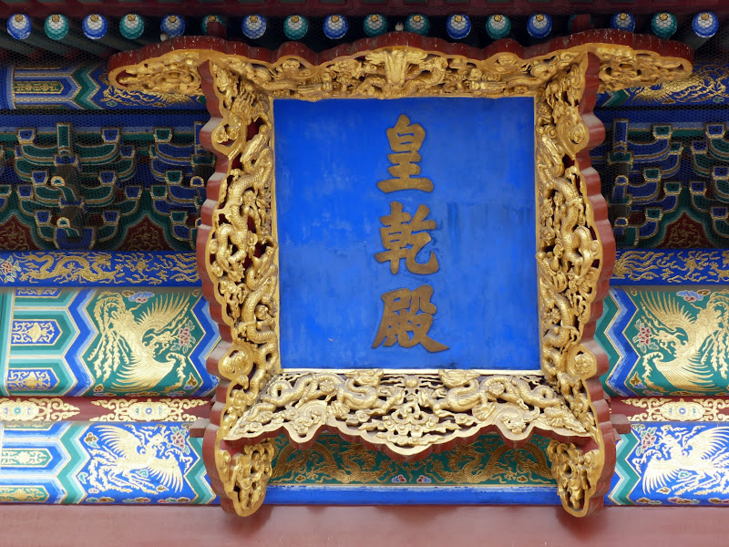 PEKIN Temple Tian tan et une soirée dans les Hutongs - P1260852.JPG