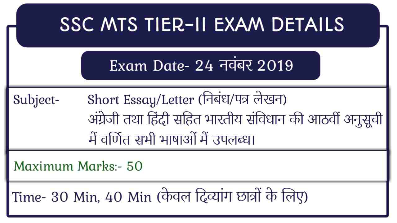 SSC MTS Tier-2 Exam 2019 Syllabus in Hindi