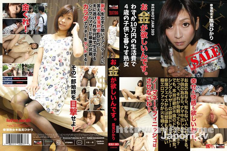RHJ-389 Uncensored REDHOT Collection