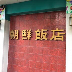 群馬県が誇る老舗焼肉チェーン「朝鮮飯店」とは?