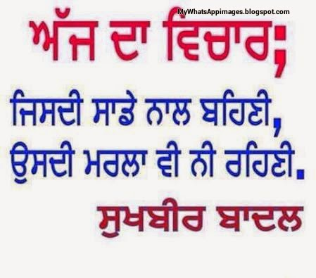 Punjabi Quotes Awesome Picuture