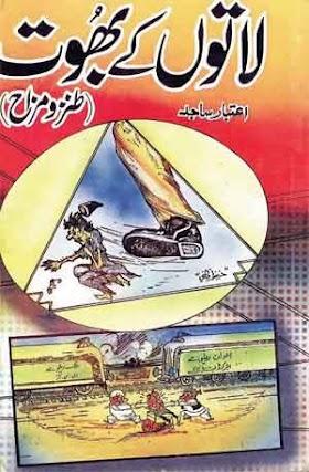Latoon k Bhoot by Aitibar Sajid