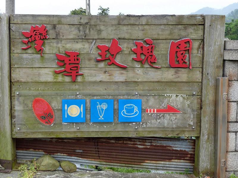 Miaoli county. Nanzhang puis Dahu la capitale de la fraise... - P1050234.JPG