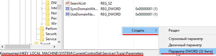 Обход Ограничений Yota для Windows 10