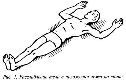 Расслабление тела в положение лежа на спине