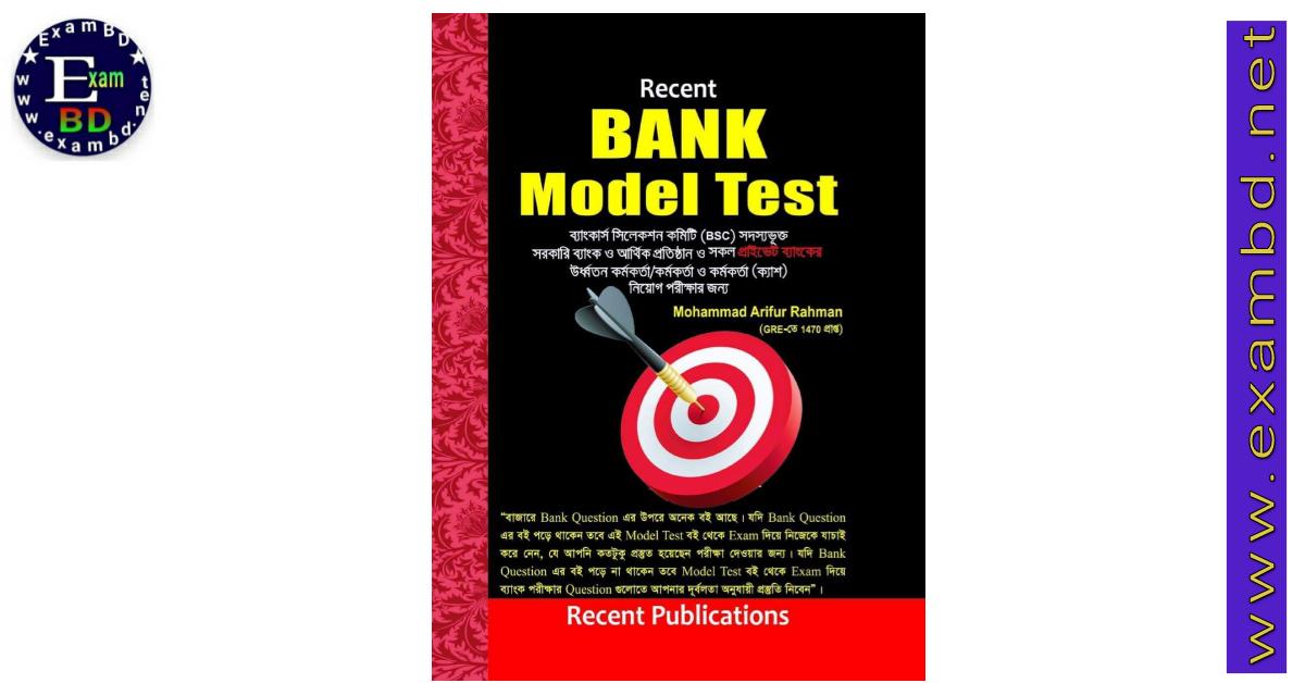 Recent Bank Model Test (Edition 2021) PDF Download
