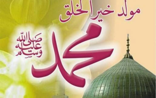 صورة خلفية جميلة كل عام وانتم بخير بمناسبة مولد خير الخلق محمد بن عبد الله صلى الله عليه وسلم 12 ربيع الأول 1440