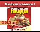Смачні новини! Комплексні обіди лише за 25 грн.!