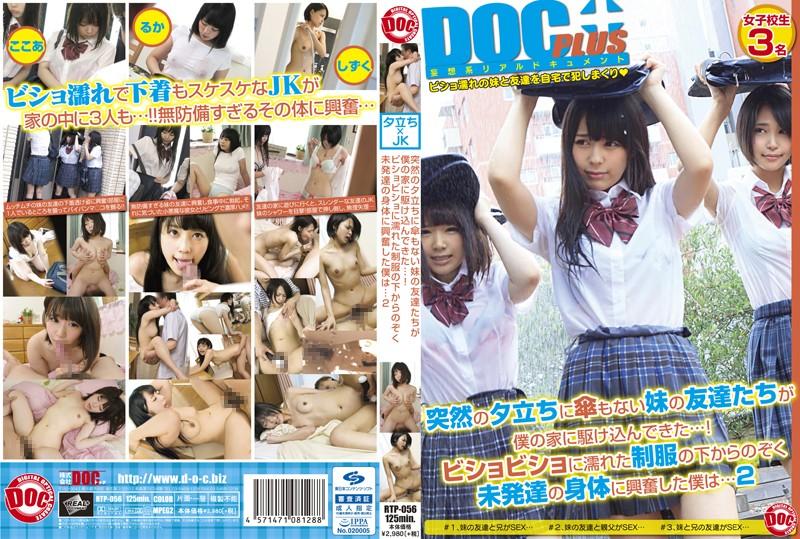 RTP-056 Kanae Ruka Aisu Kokoa School Girls Other Fetish
