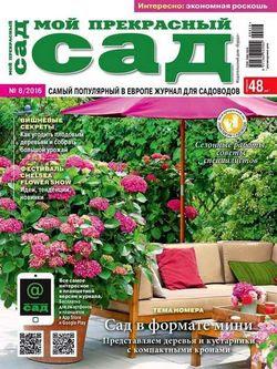 Читать онлайн журнал<br>Мой прекрасный сад (№8 август 2016)<br>или скачать журнал бесплатно