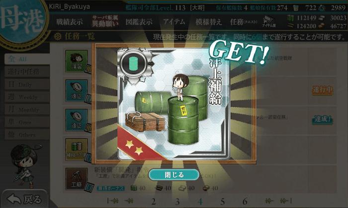 艦これ_「海防艦」、進発せよ!_09.png