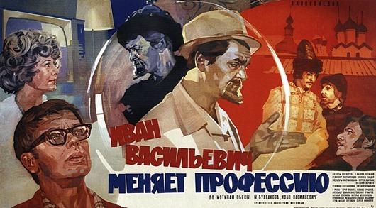 20090516210721!Иван_Васильевич_меняет_профессию_(постер)