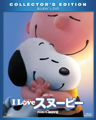 [MOVIES] I LOVE スヌーピー THE PEANUTS MOVIE