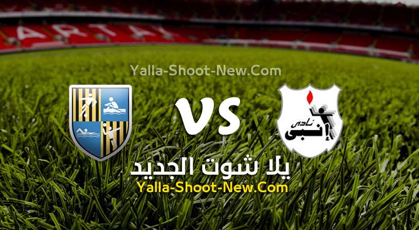 مباراة المقاولون العرب وإنبي