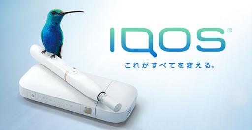 IQOS thumb%255B2%255D - 【IQOS/健康】IQOS(アイコス)に高濃度の発がん性物質が発見され、受動喫煙の可能性が指摘される!?紙巻きたばこよりもリスクが高い。一方glo(グロー)は7月3日から東京・大阪・宮城で販売開始ィ!(名古屋とばし)