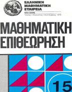 Μαθηματική Επιθεώρηση - τεύχος 15ο