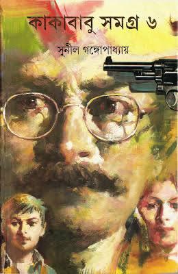 কাকাবাবু সমগ্র ৬ - সুনীল গঙ্গোপাধ্যায় Kakababu Samagra Vol 6 by Sunil Gangopadhyay জ