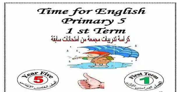 اقوى مراجعة نهائية فى اللغة الانجليزية للصف الخامس الابتدائى الترم الاول منهج تايم فور انجلش