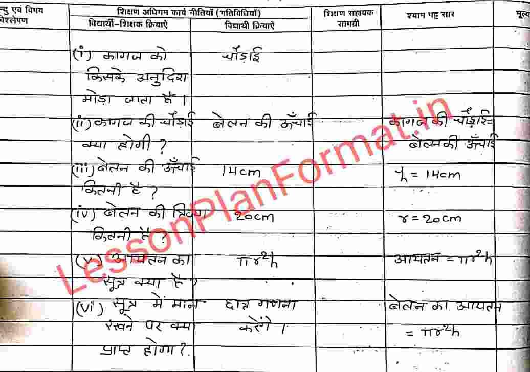 B.ed Math Lesson Plan in Hindi