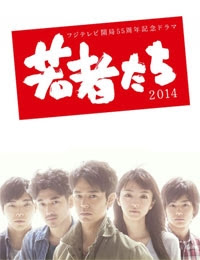 All About My Siblings – Wakamono Tachi (2014)