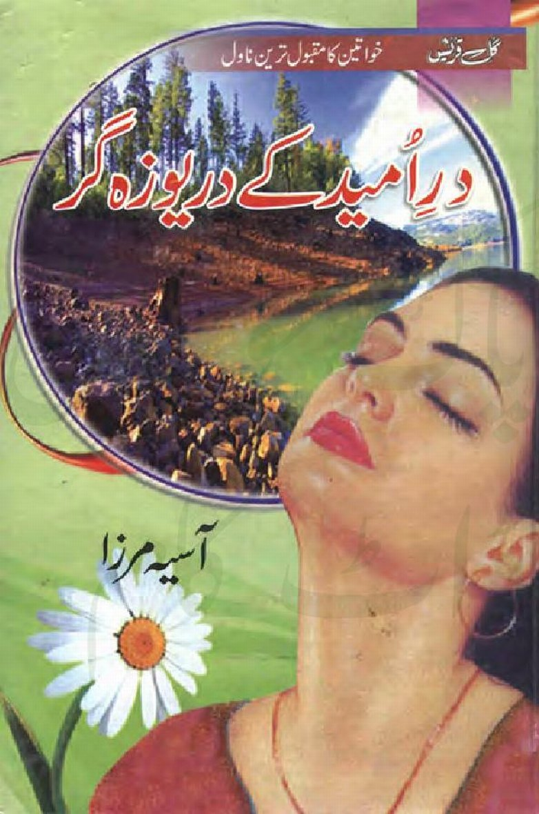 Dar e Umeed Kay Dareoza Gar Complete Novel By Asia Mirza