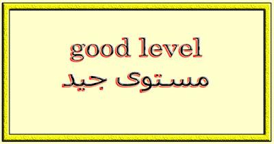 good level مستوى جيد