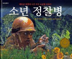소년 정찰병 - 평화 그림책