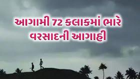 Daily News | Heavy rain forecast for next 72 hours