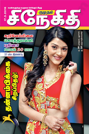 Tamil Alternate Thursday Womens Magazine Kumudam Snegithi