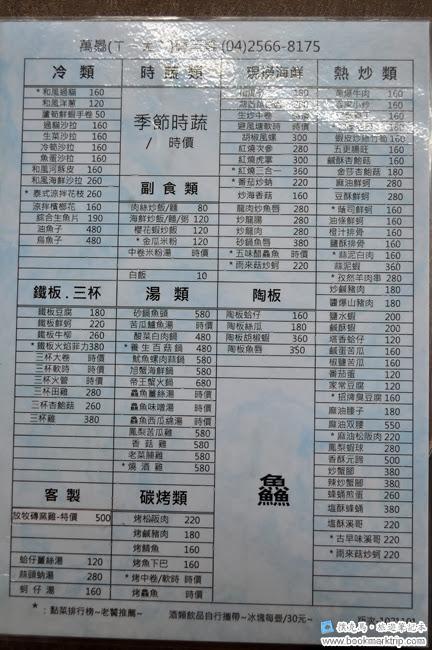 萬曏磚窯雞菜單