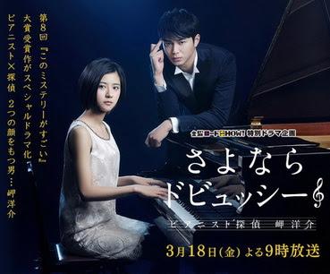 [ドラマ] 金曜ロードSHOW!特別ドラマ企画 さよならドビュッシー (2016)