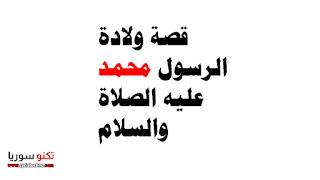 قصة ولادة الرسول محمد عليه الصلاة والسلام