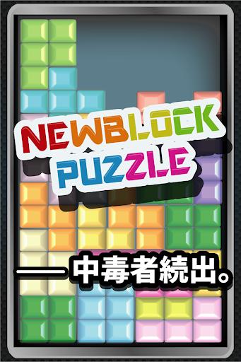New Block Puzzle