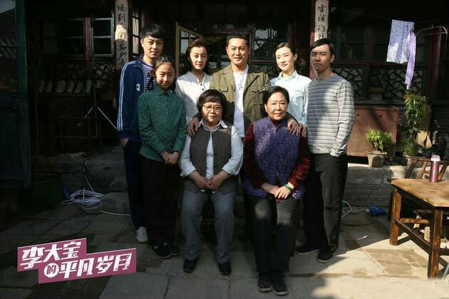 Li Da Bao's Ordinary Days China Drama