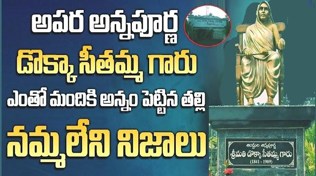 ఆంధ్రుల అన్నపూర్ణ డొక్కా సీతమ్మ - About Dokka Sitamma in Telugu - megamindsindia