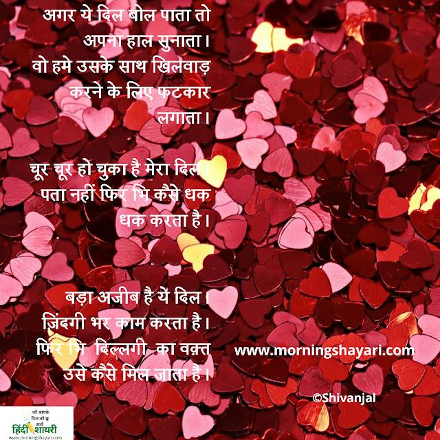 Dil Shayari, Heart Shayari, Dhadkan Shayari, Dil Image