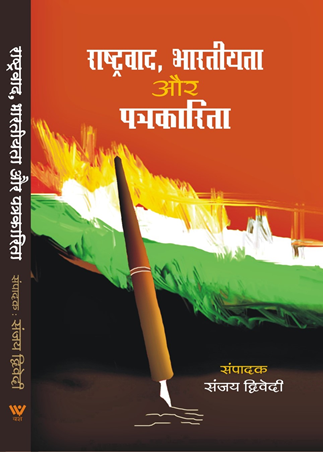 पुस्तक समीक्षा // राष्ट्रवाद से जुड़े विमर्शों को रेखांकित करती एक किताब // समीक्षक- लोकेन्द्र सिंह