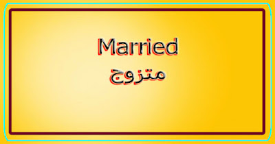 Married متزوج