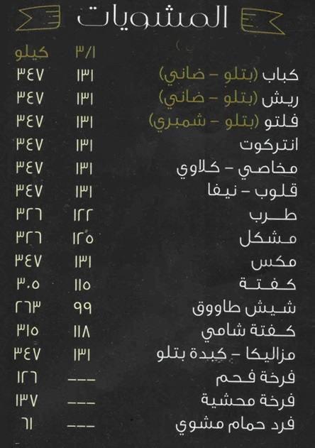 اسعار بلبع
