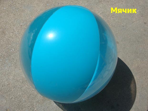 мячик