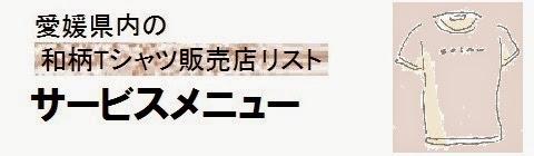 愛媛県内の和柄Tシャツ販売店情報・サービスメニューの画像